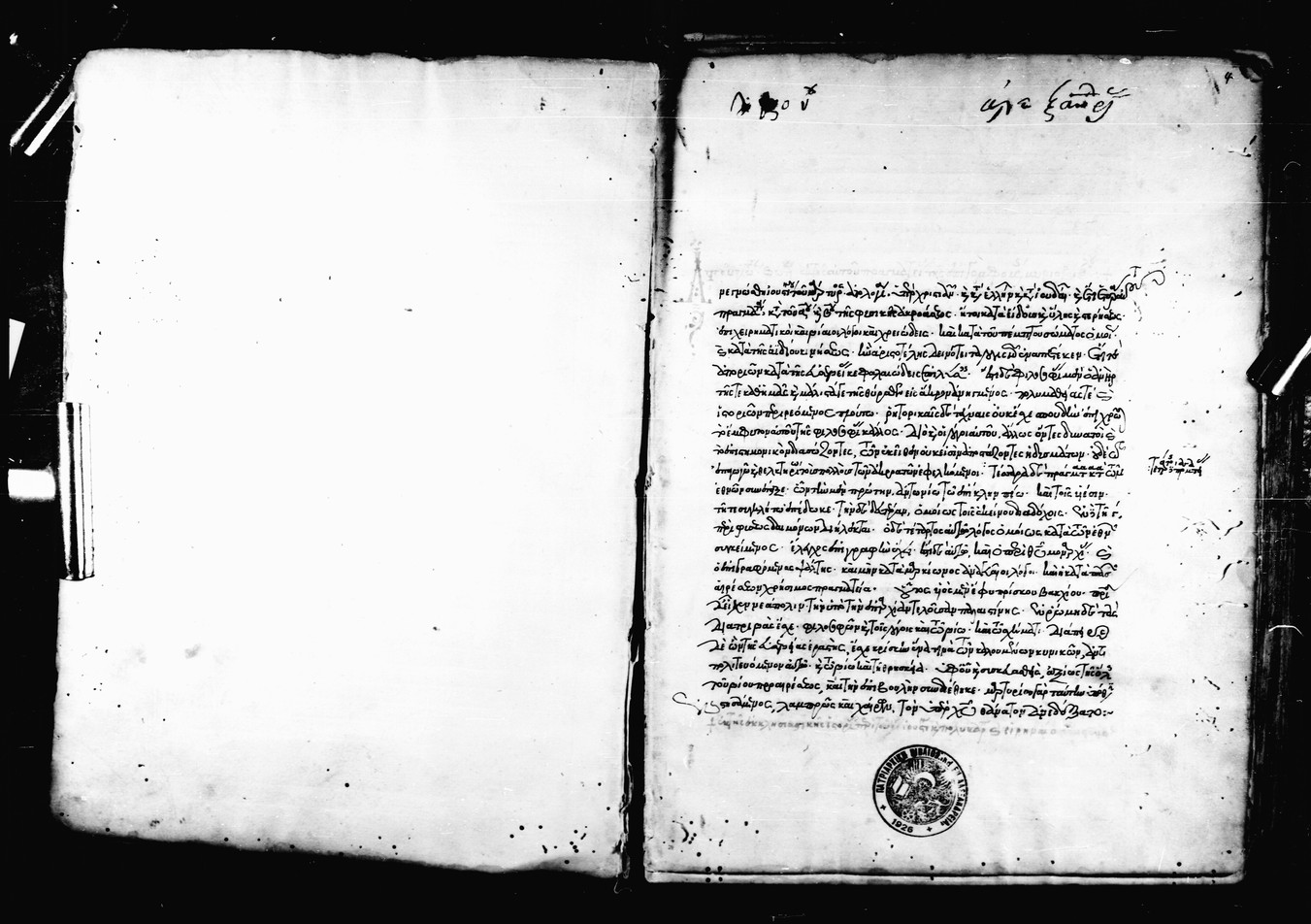 PLA_MS_60_3rd_paper_flyleaf_the_beginning_of_the_main_paper_codex