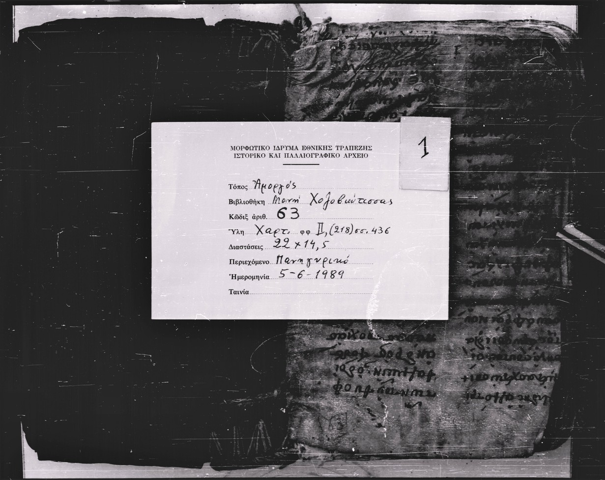 Amorgos_MS_63_label_at_the_beginning_of_the_codex_original_appearance